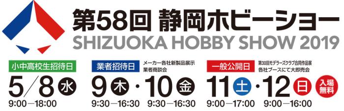 Shizuoka-hobby-show-2019
